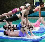 供應瑜伽墊充氣墊水上瑜伽墊