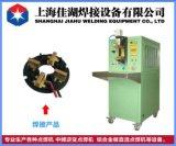 中頻逆變式點焊機(中頻直流點焊機)上海佳湖專業生產商