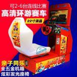 大型游戏机厂家直销儿童投币赛车游戏机 高清环游赛车  电玩设备