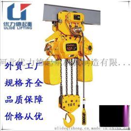 厂家直销10T电动运行式四链条起重电动葫芦