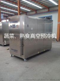 果蔬真空快速降温保鲜设备 真空预冷机专业制造商