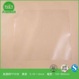 厂家定制加工PP片材 食品级吸塑片材 耐寒PP片材