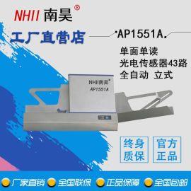南昊光标阅读机AP1551A 光标阅卷机 咨询电话 18003388856