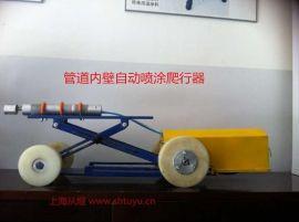 上海从煜TNQ-5管道内壁喷涂爬行器.