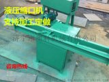 管子縮口機 不鏽鋼管縮管機 山東縮管機廠家