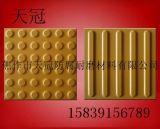 焦作《天冠》全瓷盲道砖,品质优,,热销中,欲购从速15839156789