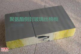 供应长春白城聚氨酯侧封岩棉板聚氨酯侧封玻璃丝棉板价格