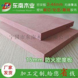 防火密度板 15mm 家具阻燃板 提供裁切、贴面、雕刻加工服务