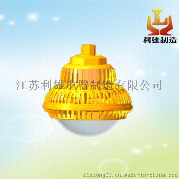 BFC80LED防爆灯,BFC80常州LED防爆灯具生产厂家
