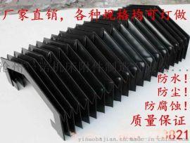柔性风琴罩,伸缩式风琴防护罩,机床导轨防护罩