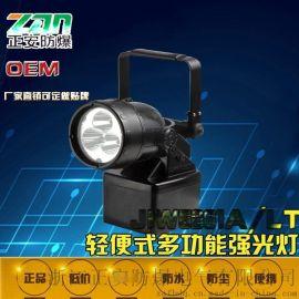 海洋王便攜式多功能手提強光防爆燈