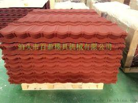 彩石金属屋面瓦专业快速