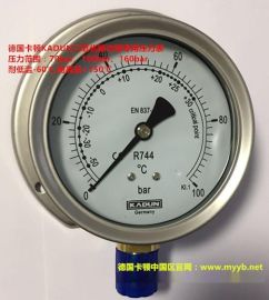 R744二氧化碳冷媒专用德国卡顿KADUN不锈钢耐震冷媒压力表全系列