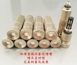 生产精细雾化喷嘴喷头 喷雾降温喷嘴 加湿器高压雾化陶瓷喷头 冷雾喷嘴喷头制造厂家