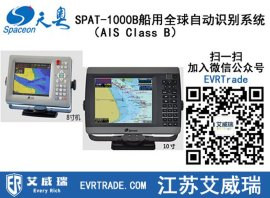 8寸、10寸屏幕成都天奥SPAT-1000B船舶自动识别系统船载设备(AIS Class B)CCS渔检认证
