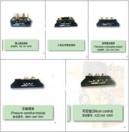 供MMY-20K 750V压敏模块KZQ55A1200V可控硅旋转整流模块AVR自动稳压板