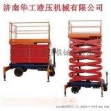 升高8米载重300公斤移动剪叉式升降机厂家特卖