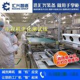 老化測試生產線 照明老化測試生產線 CRT電視組裝測試生產線