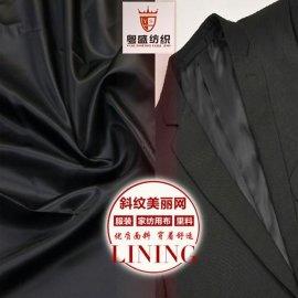 现货直销 斜纹涤塔夫美丽绸 服装里料 箱包里料 韩国里