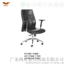 鸿业盛大HY-105B时尚简约真皮中班椅