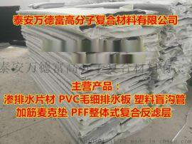 山东万德富供应品质PFF高分子整体复合反滤层 RCP渗排水片材  0538-8990538
