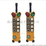 F24-8D 雙樑雙鉤行車遙控器 工業無線遙控器