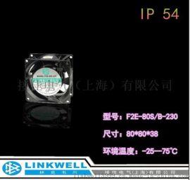 林克韦尔(LINKWELL)80*80*38轴流风机耐高温 轴流散热风机