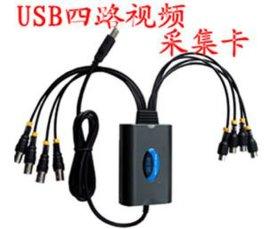 USB4路视频采集卡