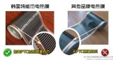 碳纤维电热膜价格