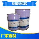 現貨批發粘鋼結構膠 改性環氧樹脂膠粘劑 A級金屬鋼板膠