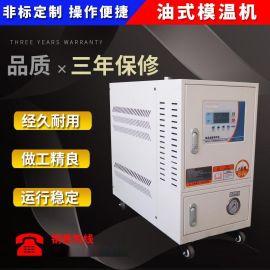 **精密模温机大功率模温机 压铸注塑模温机油式模温机