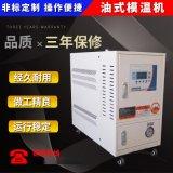 高端精密模溫機大功率模溫機 壓鑄注塑模溫機油式模溫機