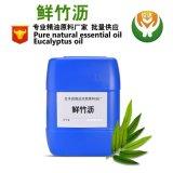 現貨供應天然植物提取 優質鮮竹瀝 日化原料 竹子水 99%含量