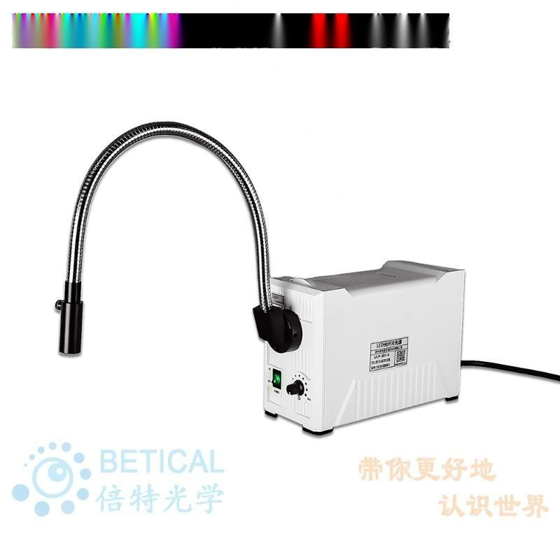 動物手術解剖燈LED光纖冷光源ULP-302-D型顯微鏡燈20W長壽命燈珠