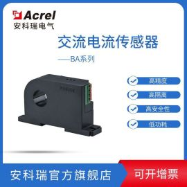 安科瑞交流电流传感器BA20-AI/I AC:0-200A DC:4-20MA/DV:0-10V