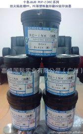 供应日本十条PEP-Z(HV)系列UV丝印油墨 化妆品、PP、PE瓶印刷油墨 塑料瓶油墨
