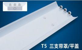 供应0.4厚喷塑3*28W铁壳T5三支带罩支架灯T5三管荧光灯