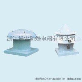 BDW系列防爆屋顶通风机(ⅡB) 浙江防爆电器