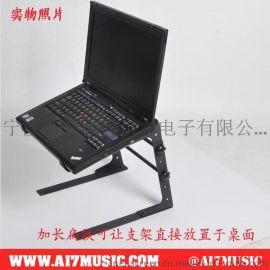 AI7MUSIC经济型DJ电脑支架多功能数码声卡托架**金属笔记本电脑架LPS-1EB