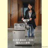 不锈钢水冷式五谷杂粮磨粉机