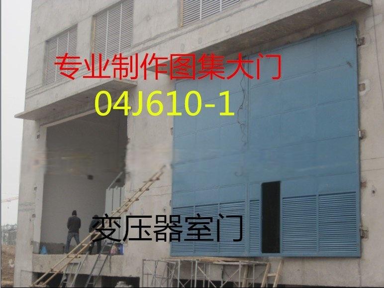變壓器室門,04j610-1