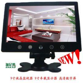 加尼鹰9002-1 9寸液晶显示器, 车载显示器 ,监视器