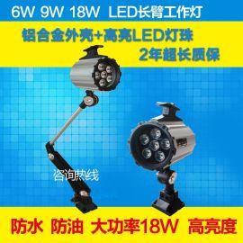 机床专用LED长短臂照明工作灯