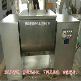 倍成供应CH150系列槽型混合机 高效粉体混合机
