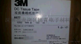 供应线路板粘接双面胶带  3M6677 3M9077 可加工成任意形状规格