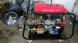 天津沃力克大直径管道高压疏通机 市政管道高压疏通机 电动高压疏通机