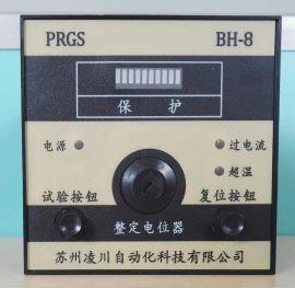 保护继电器(BH-8)