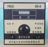 保護繼電器(BH-8)