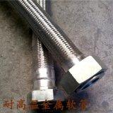 江蘇金屬軟管 不鏽鋼耐高溫金屬軟管 不鏽鋼波紋管