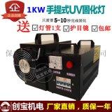 便携式UV胶油墨固化机1KW紫外线大灯翻新固化灯无影胶光固机现货